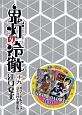 鬼灯の冷徹<限定版> DVD付き (19)