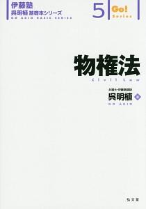 物権法 伊藤塾呉明植基礎本シリーズ5