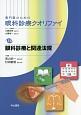 専門医のための眼科診療クオリファイ 眼科診療と関連法規 (23)