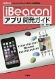 iBeaconアプリ開発ガイド 「iPhone」「iPad」で使える近距離通信