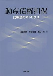 『動産債権担保』池田真朗