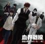 ラジオCD「TVアニメ『血界戦線』技名を叫んでから殴るラジオ!」Vol.1