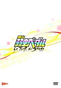 舞台『弱虫ペダル』ツール・デュ・スタッド Vol.1