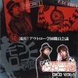 日野聡・立花慎之介 名門アウトロー学園 DJCD Vol.1