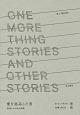 愛を返品した男 物語とその他の物語