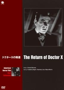 ドクターXの帰還