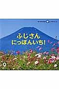 サンチャイルド・ビッグサイエンス 2015.9 ふじさんにっぽんいち!