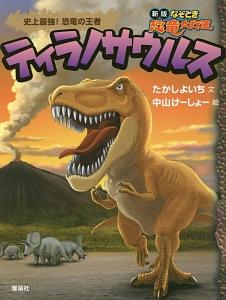 ティラノサウルス 史上最強!恐竜の王者