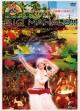 ハワイアンズ50周年記念 2015ポリネシアン・グランドステージ BIG MAHALO!!
