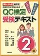 QC検定 受験テキスト 2級<第2版> 品質管理検定集中講座2 わかりやすいこれで合格