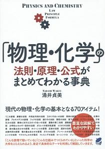 『「物理・化学」の法則・原理・公式がまとめてわかる事典』涌井貞美