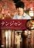 テンジャン[MX-198B][DVD] 製品画像