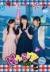 はみらじ!! DVD vol.4 in神戸【豪華盤】[MESV-0073][DVD]