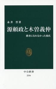 『源頼政と木曽義仲』永井晋