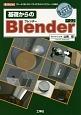 基礎からのBlender ver2.7 フリーの3D-CGソフトで「モデリング」「シーン作