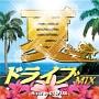 夏ドライブMIX Mixed by DJ SPARK