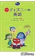 ディズニーの英語 コレクション10 インサイド・ヘッド CD付