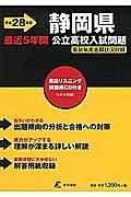 静岡県 最近5年間 公立高校入試問題 平成28年 CD付