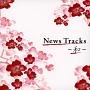 News Tracks -和-
