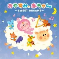 おやすみ、赤ちゃん~SWEET DREAMS~