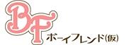 ボーイフレンド(仮)キャラクターCDシリーズ vol.2