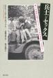 兵士とセックス 第二次世界大戦下のフランスで米兵は何をしたのか?