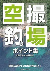 空撮 釣り場ポイント集<北部九州・山口西部版>