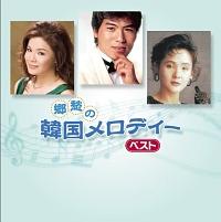 郷愁の韓国メロディーベスト