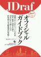 JDrafオフィシャルガイドブック
