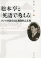 松本亨と「英語で考える」 ラジオ英語会話と戦後民主主義