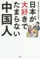 日本が大好きでたまらない中国人