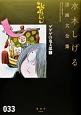 ゲゲゲの鬼太郎 水木しげる漫画大全集33 (5)