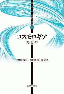 コスモロギア 天・化・時 シリーズ・キーワードで読む中国古典1