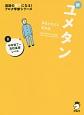 新・ユメタン 0 中学修了~高校基礎レベル CD付 夢をかなえる英単語