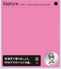 鈴木重子『Rapture [ラプチャー] Best 15 dance tracks by FPM』