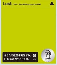 鈴木重子『Lust [ラスト] Best 15 fine tracks by FPM』