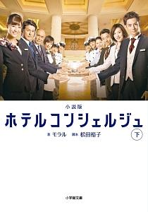 ホテルコンシェルジュ<小説版>