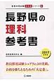 長野県の理科 参考書 2017