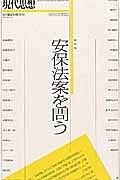 現代思想 2015.10臨時増刊号 43-14 総特集:安保法案を問う