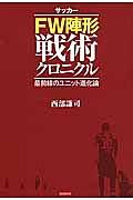 『サッカーFW陣形戦術クロニクル』西部謙司