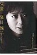 女優 夏目雅子 没後30年いつまでも語り継がれるその魅力