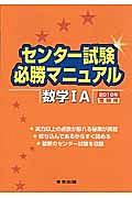 センター試験必勝マニュアル 数学1A 2016