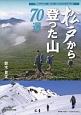 松戸から登った山70選