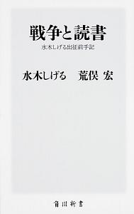『戦争と読書』荒俣宏