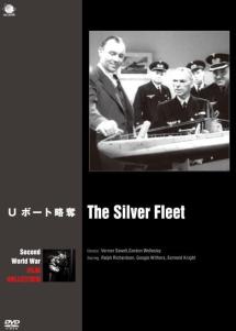 第二次世界大戦 戦争映画傑作シリーズ Uボート略奪