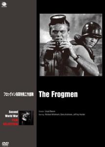 第二次世界大戦 戦争映画傑作シリーズ フロッグメン海軍特殊工作部隊