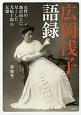 広岡浅子語録 女性の地位向上に尽くした「九転十起」の女傑