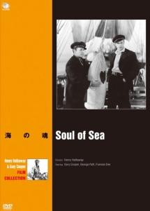 ヘンリー・ハサウェイ『海の魂』