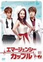 エマージェンシーカップル DVD-BOX2
