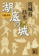 湖底の城 呉越春秋 (4)